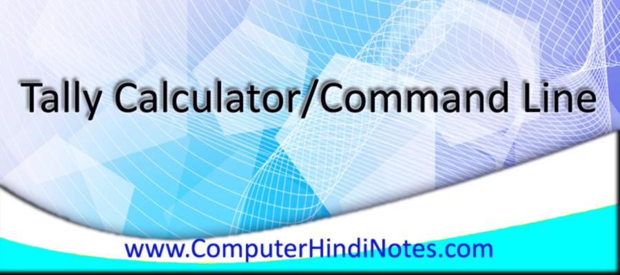 Tally-Calculator