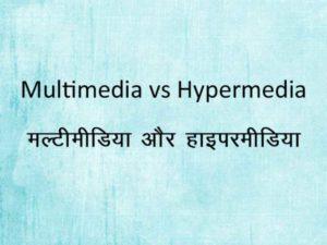 hypermedia-vs-multimedia