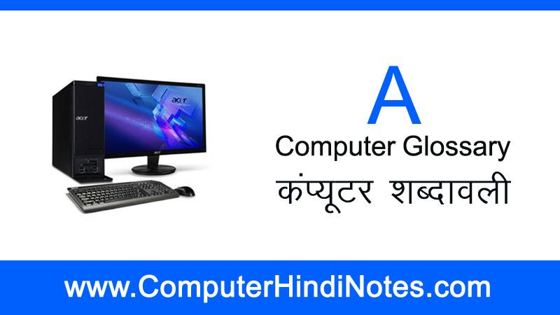 Computer-Glosar-