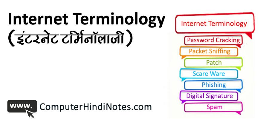 Internet-Terminology