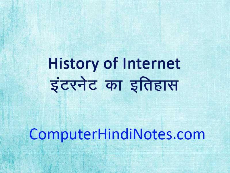 history-of-internet