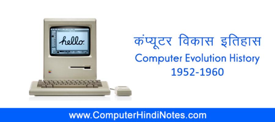 computer-evolution-history-1952-60