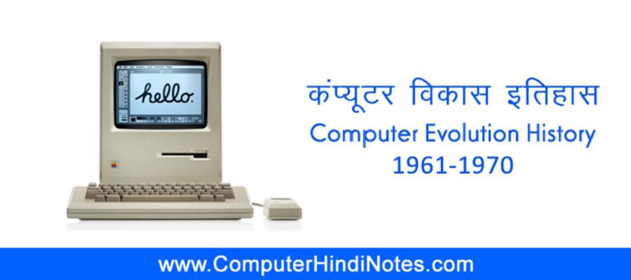computer-evolution-history-1961-70