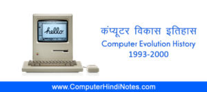 computer-evolution-history-1991-2000