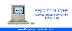 computer-evolution-history