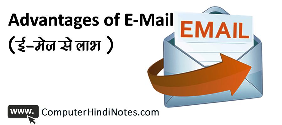 Advantages-of-E-Mail