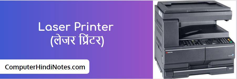 Laser Printer Image