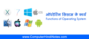 operating-system-functions-in-hindi