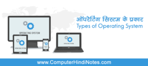 types-of-operating-system