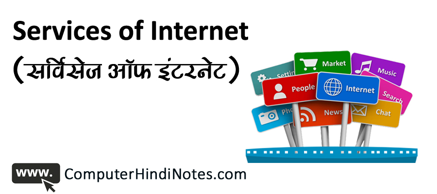Services-of-Internet-in-hin