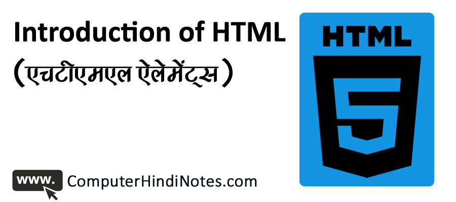 Introduction-of-HTML