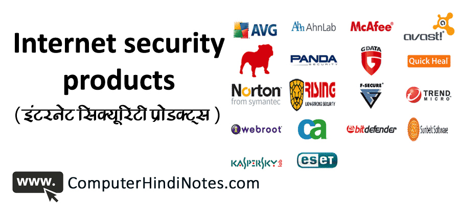 Internet-security-products