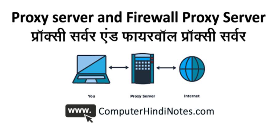 Proxy-server-and-Firewall-P