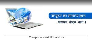 computer gk notes in hindi
