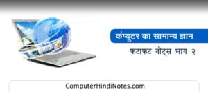 computer gk notes in hindi
