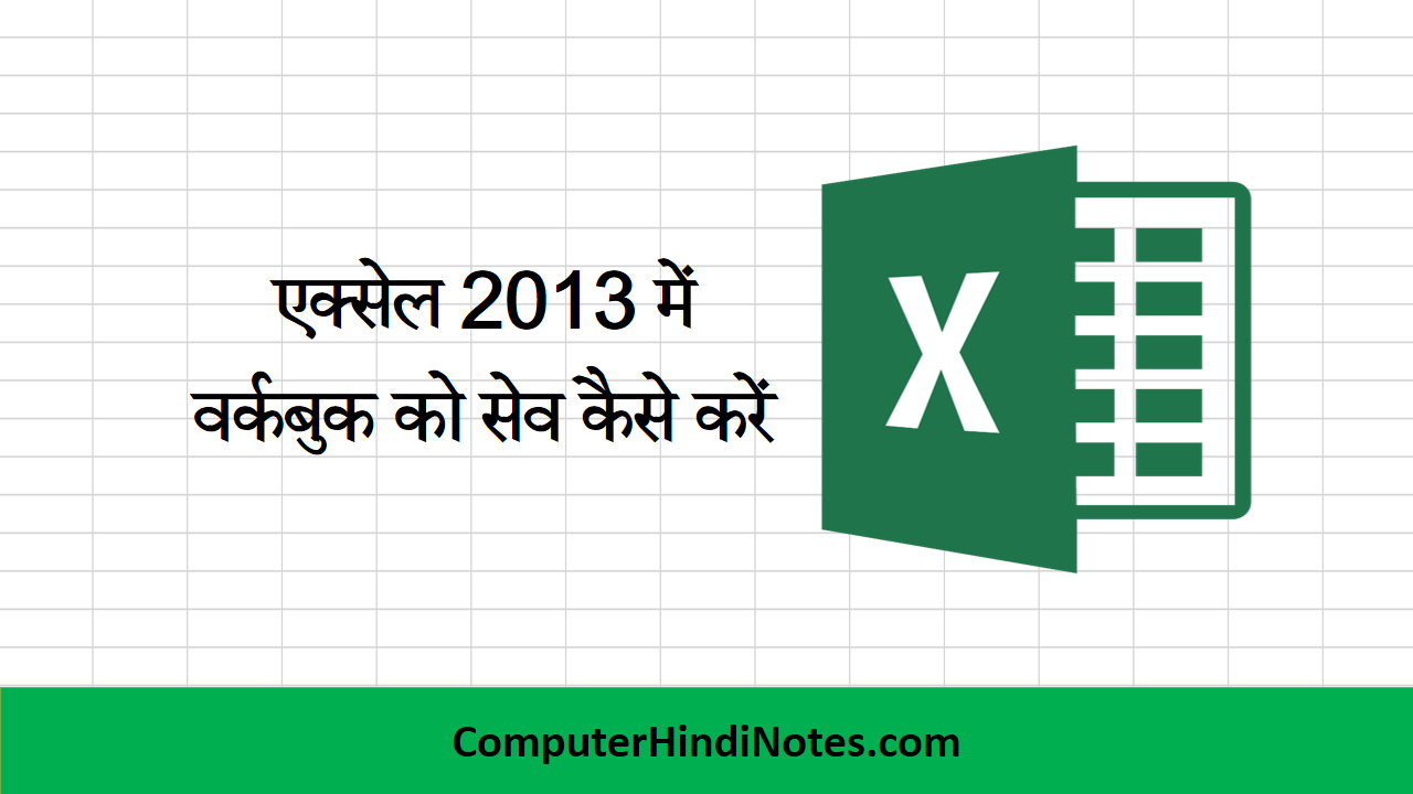 save workbook in excel