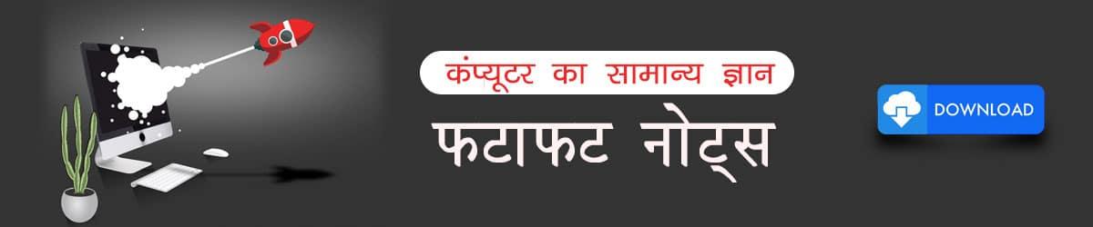 Computer-GK-Short-Notes-in-Hindi-Fatafat-notes-PDF-download