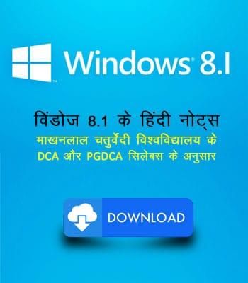 Windows 8.1 Notes in HIndi PDF Download