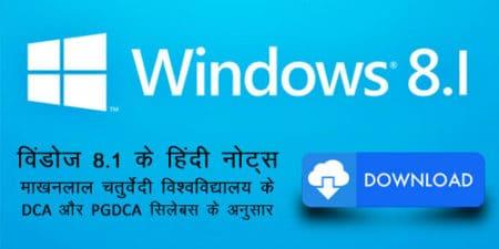 windows-8.1-hindi-notes
