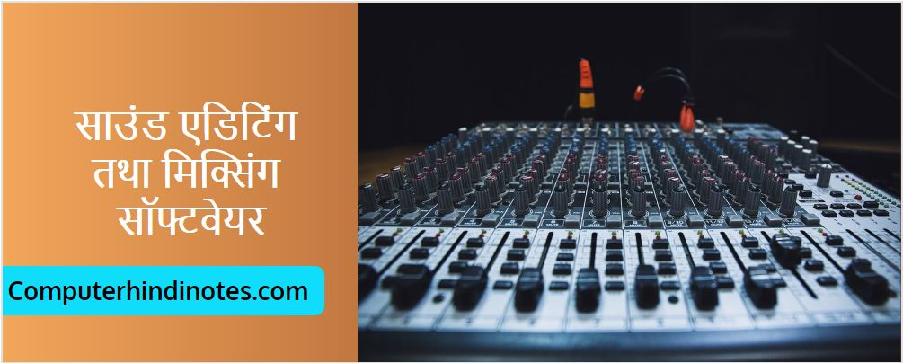 Sound editing and mixing software