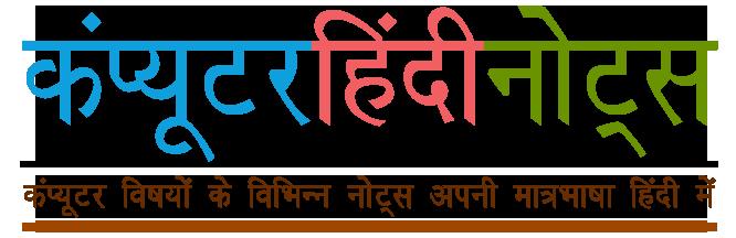 computer-hindi-notes-logo-2019