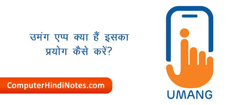 what-is-umang-app-in-hindi