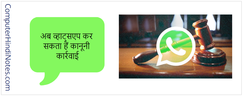 now whatsapp can take legal action