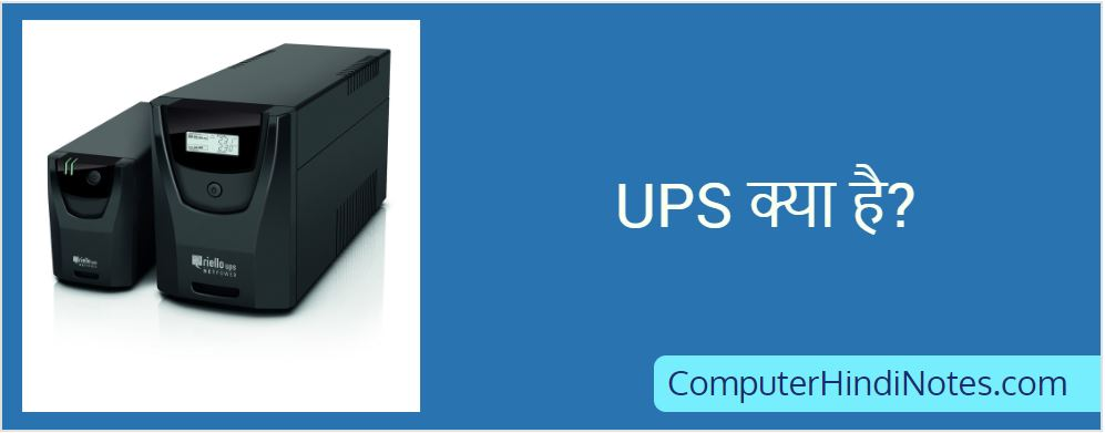 What is UPS in Hindi