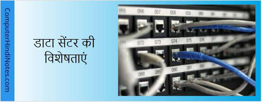 features of data center in hindi