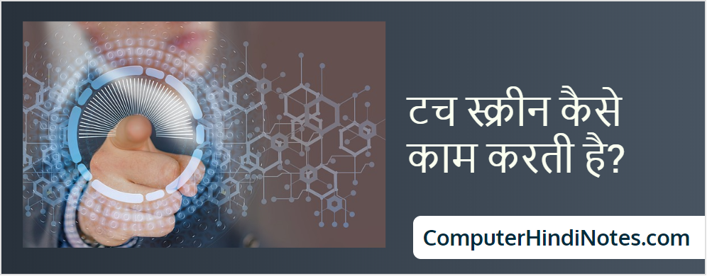 how touch screen works in hindi