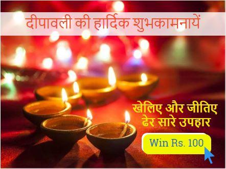 diwali-banner-computer-hindi-notes