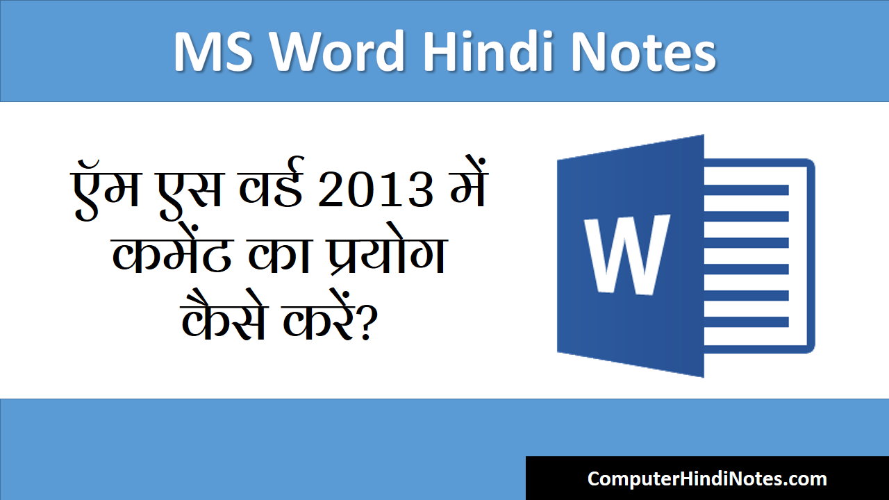 comment in ms word