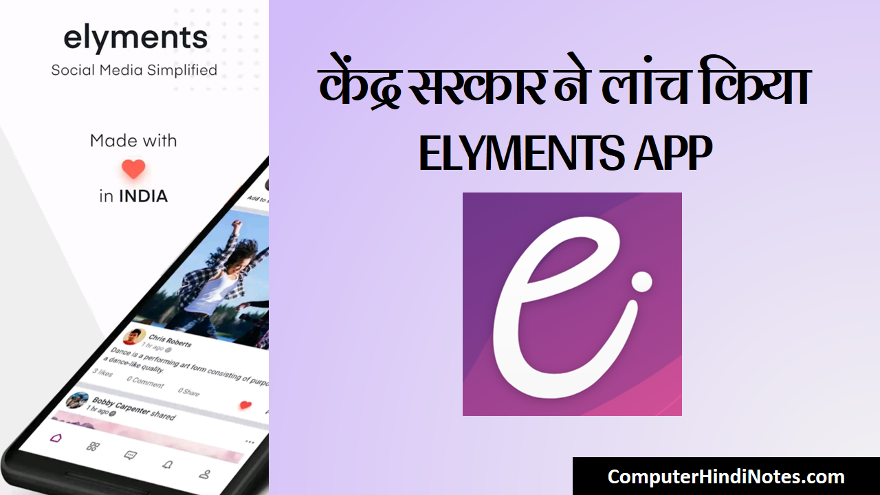 elyments app2