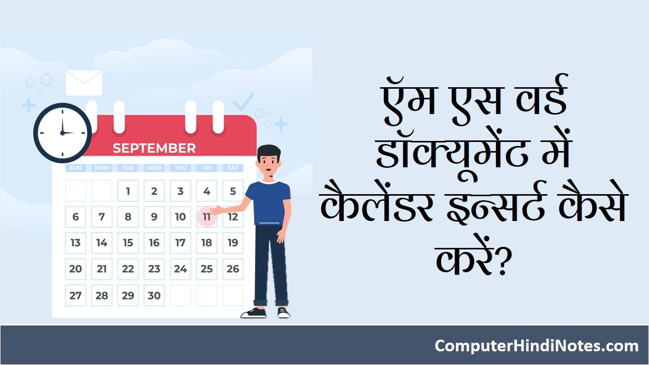 insert a calendar in word