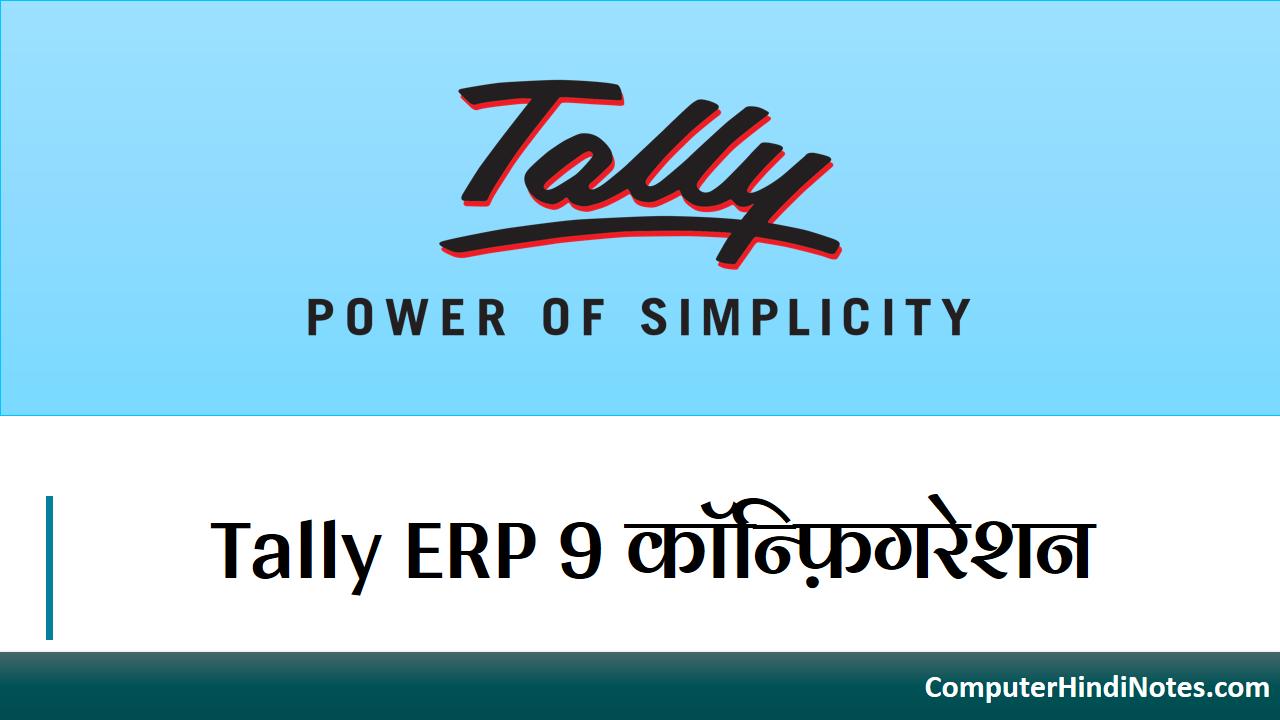 tally comfiguration