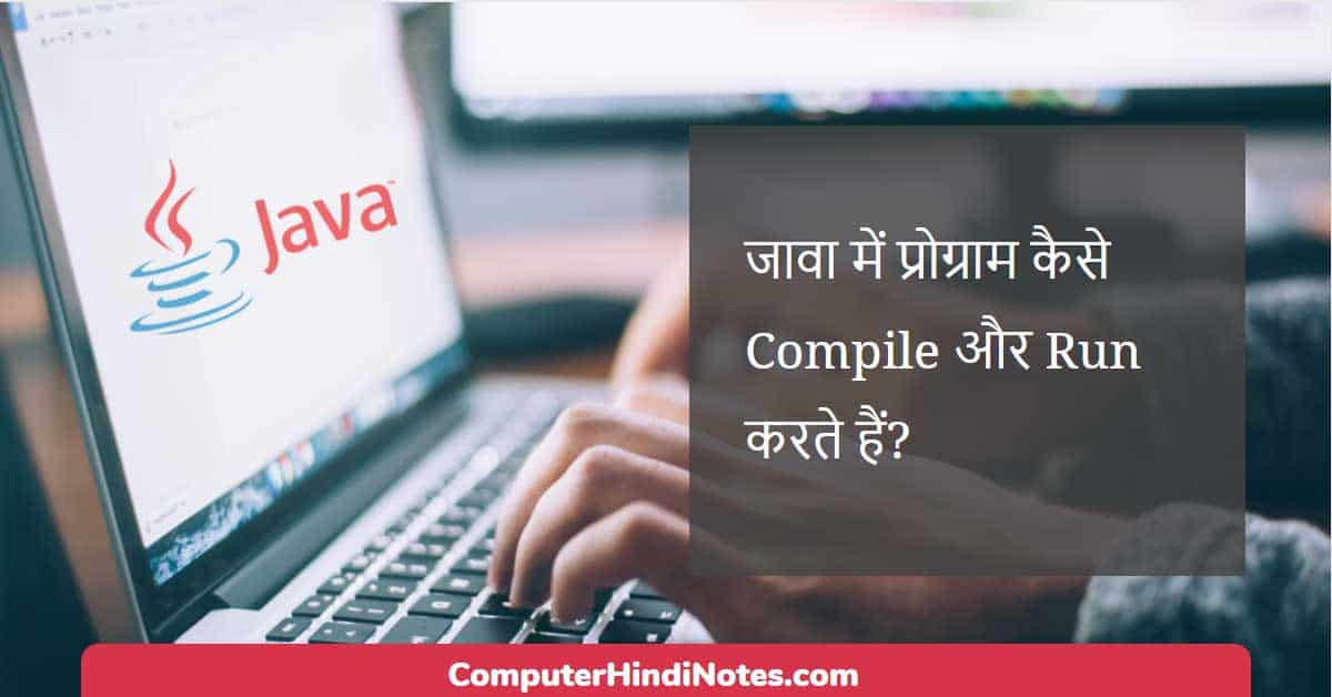 how-to-compile-and-run-java-program
