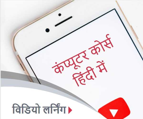 learn computer by video tutorial in hindi