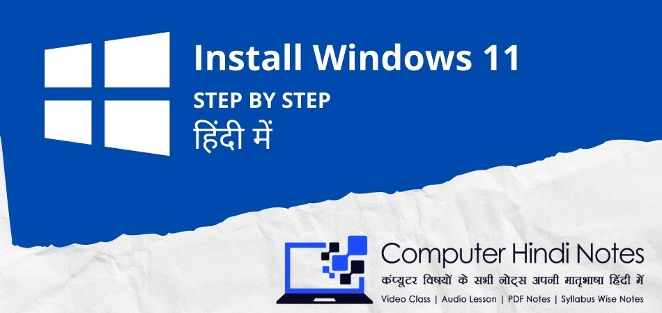 install windows 11 step by step in hindi