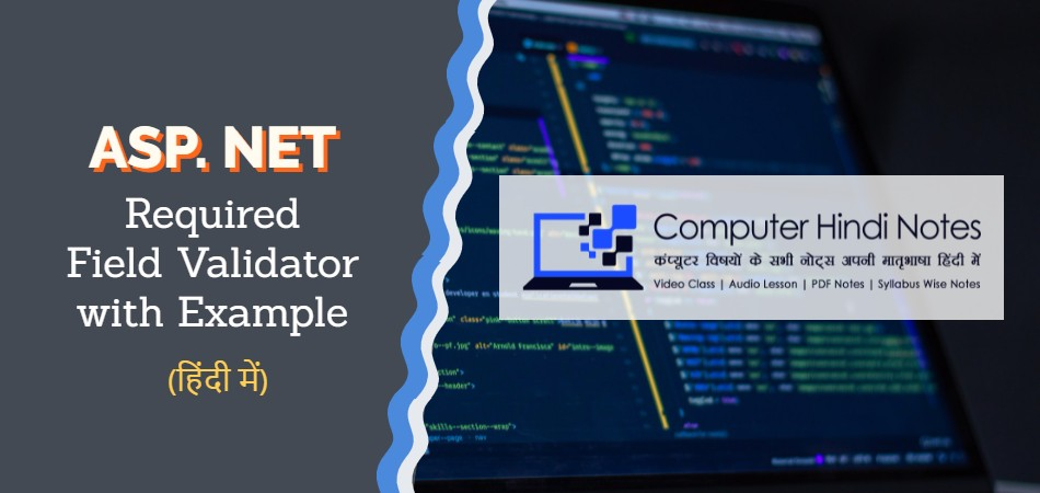asp net required field validator control